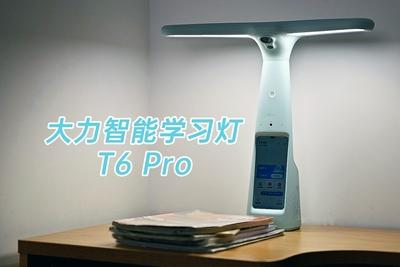 小浪开箱|大力智能学习灯T6 Pro上手:能让孩子自主学习的台灯