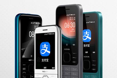 诺基亚6300/8000 4G功能机已支持支付宝扫码支付:支持普通/零花钱模式