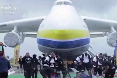 创纪录 乌克兰8名运动员拖动世界最大飞机:1分13秒走了4.3米