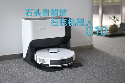 小浪开箱|石头自清洁扫拖机器人G10上手体验 这一拖就是400平米?