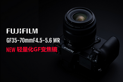 富士发布富士龙镜头GF35-70mm 仅手掌大小