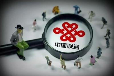 中国联通回应携号转网困难:向用户表示歉意 进行全面整改