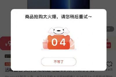 苹果iPhone 13系列智能手机正式开售遭抢购 网友:就当存钱了