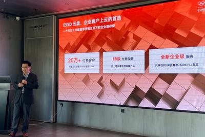 阿里云宣布企业级存储升级 首次发布云定义存储新品