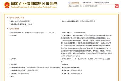 曹操出行因中国地图存在漏绘问题被罚20万元