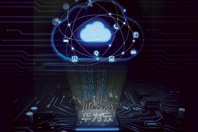 视频|徐直军:华为已成中国第二,全球第五的云服务提供商
