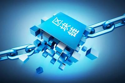 交通运输部:推进基于区块链的进口集装箱电子放货