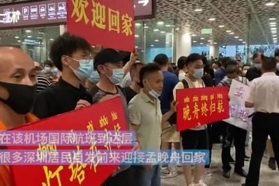 深圳宝安机场市民自发迎接孟晚舟,高声合唱《歌唱祖国》