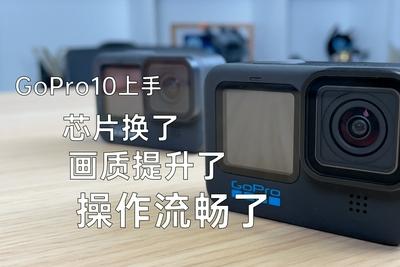GoPro HERO 10上手:芯片换了 画质提升了 操作流畅了