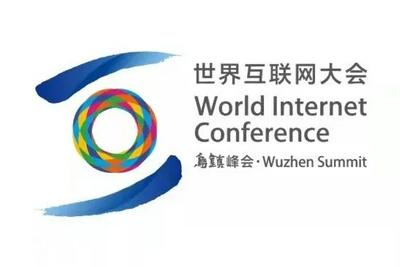 刘鹤世界互联网大会致辞  透露了哪些重要信息?