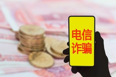 奇安信齐向东:治理网络诈骗 必须严格限制企业过度收集个人数据