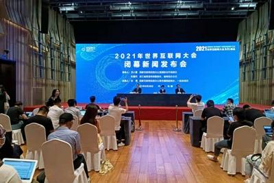 2021年世界互联网大会举行闭幕新闻发布会