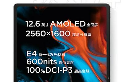 联想小新Pad Pro 12.6屏幕官宣 120Hz+杜比视界加持