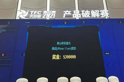 1秒破解iPhone 13 Pro 盘古实验室黑客获最高奖金