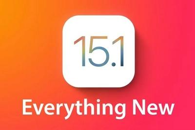 iOS 15.1来了 修复bug并补全了之前延迟上线的那些功能