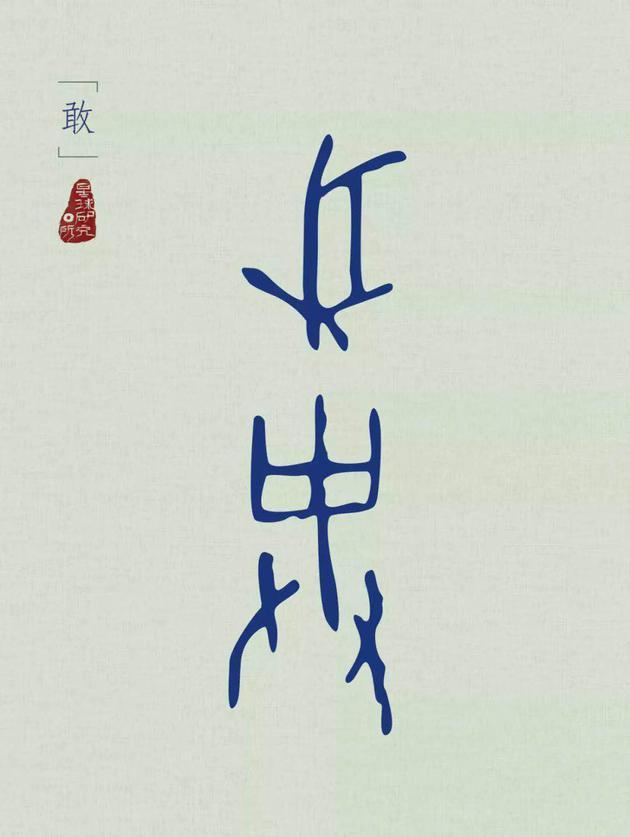(敢字甲骨文,形为人手持叉刺豕,制图@郑伯容/星球研究所)