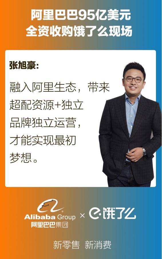 张旭豪:融入阿里生态