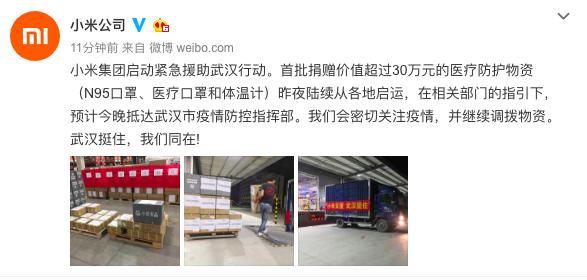 小米启动紧急援助武汉行动首批捐赠超30万医疗物资