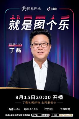 丁磊再次直播带货:时间定于8月15日 将在抖音直播