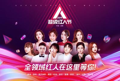 2019微博超级红人节:专访手工耿李雪琴.