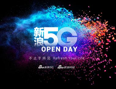 新浪5G Open Day:不止于所见