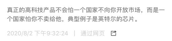 王兴:一个国家怕你不卖给他的产品才是真正的高科技产品