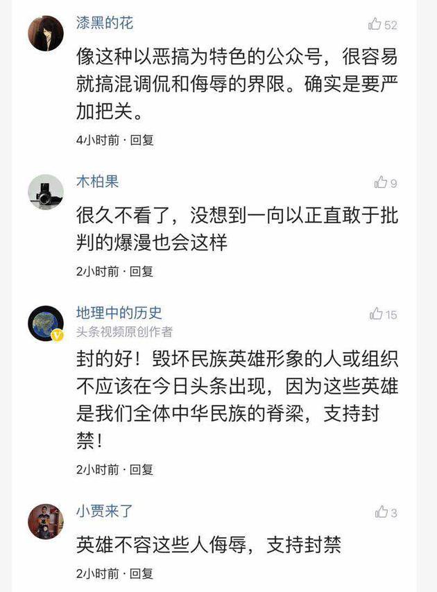 对于封禁,网友留言表示支持。