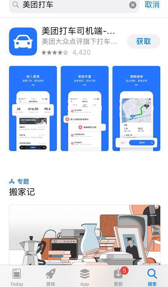 """App Store搜索""""美團打車""""顯示界面"""