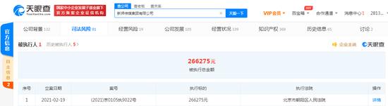 《陈情令》出品方新湃传媒被列为被执行人 执行标的超26万