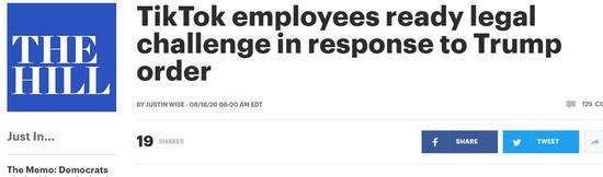 美媒:TikTok美国员工预计本周将向联邦法院起诉特朗普政府
