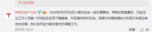 特斯拉:未删除事故回应微博 目前不方便发布其他信息
