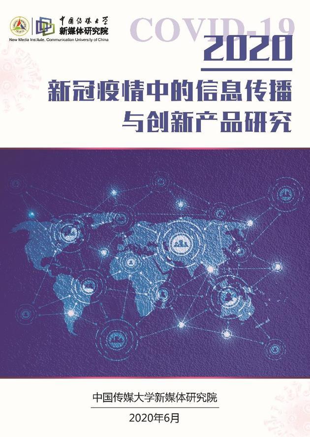 中传新媒体研究院:新浪新闻智媒平台支撑疫情传播创新
