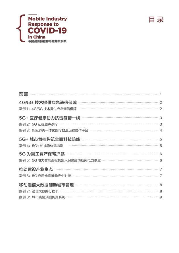 GSMA发《中国疫情防控移动应用案例集》分享抗疫经验