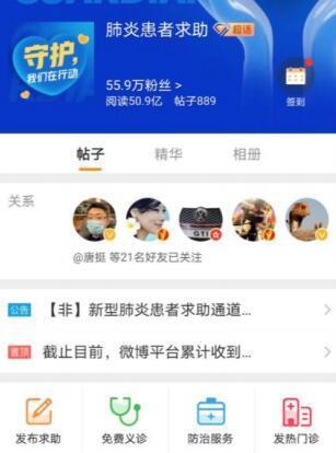 中国传媒大学:微博成为疫情信息中枢