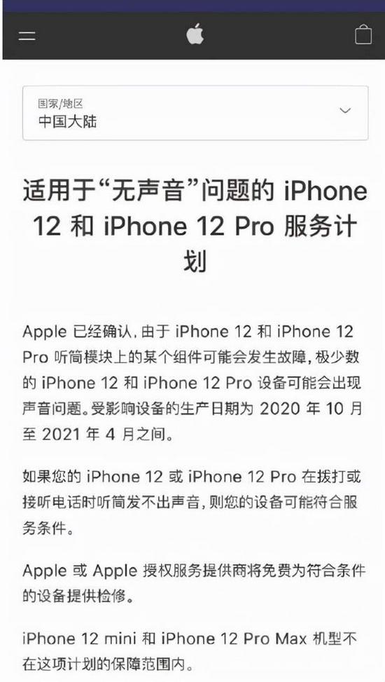 """股价创新高产品爆""""雷"""",部分iPhone 12听筒存故障,官方发起召回"""