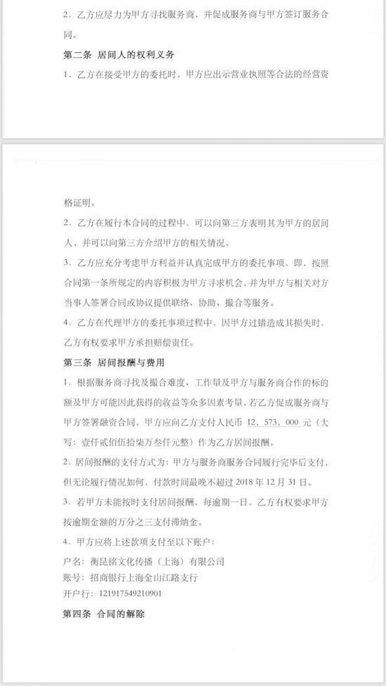 """注:""""上海比亚迪""""对外签署的居间合同"""