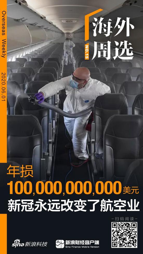 外海选择|每年损失1000亿美元,新皇冠永远改变了航空业|航空业|新皇冠病毒|裁员