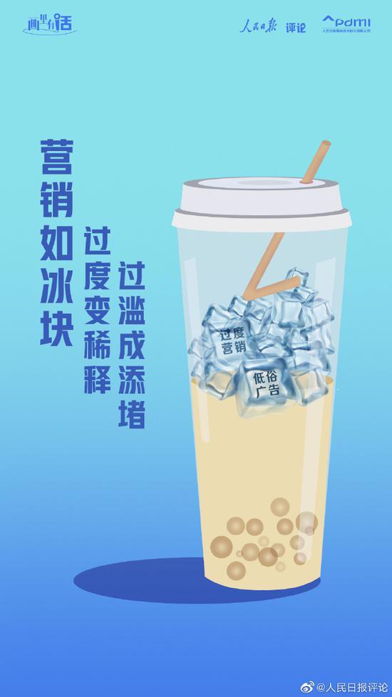人民日报评茶颜悦色被指侮辱女性:广告决不允许挑战道德法律底线