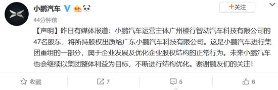 小鹏汽车回应47位股东出质股权:集团重组的一部分