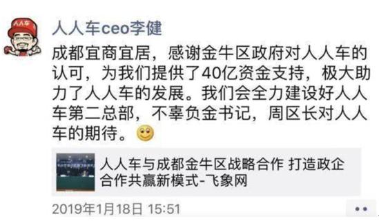李健在朋友圈公布获得40亿投资