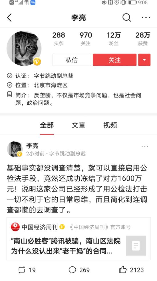 字节跳动副总裁吐槽腾讯:事实没调查清楚就启用公检法手段