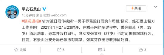 """北京警方通报""""一男子辱骂殴打网约车司机"""":两人被行拘"""