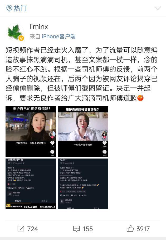 滴滴副总裁:有短视频作者编故事抹黑司机 将起诉维权