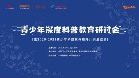 """""""青少年科技素养提升计划""""总结会即将北京召开"""