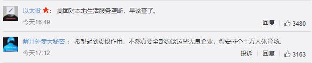 #美团涉嫌垄断被调查#登上微博热搜 网友:腾讯还会远吗?