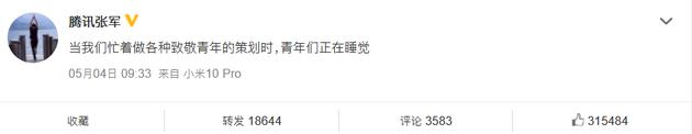 腾讯张军因青年言论登上热搜 网友群起而攻之