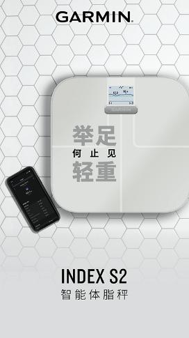 《【多彩联盟娱乐官网登录】佳明发布Index S2智能体脂秤:彩色显示屏可显示30天读数》