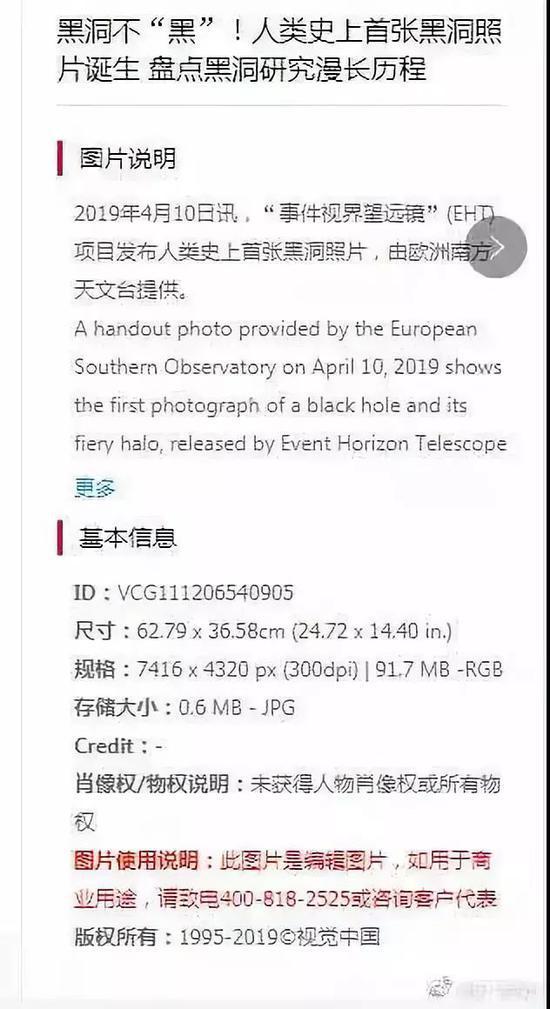 视觉中国最初关于黑洞照片的使用?#24471;? data-mcesrc=
