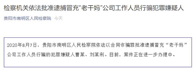 """贵阳检察机关逮捕冒充""""老干妈""""公司工作人员行骗犯罪嫌疑人"""
