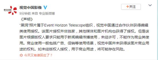?#34987;鱸视觉中国澄清黑洞照片版权 但质疑方越来越多